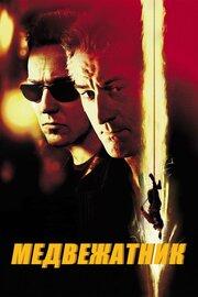 Медвежатник (2001)