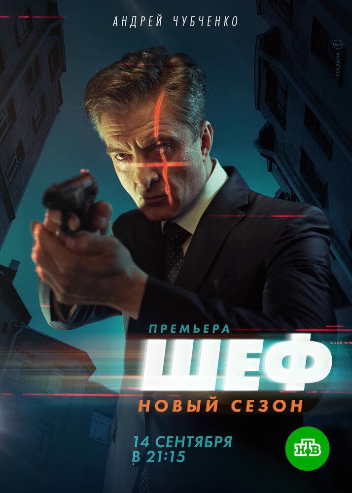 Шеф 5 (2020)