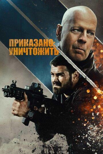 Приказано: уничтожить (2020)