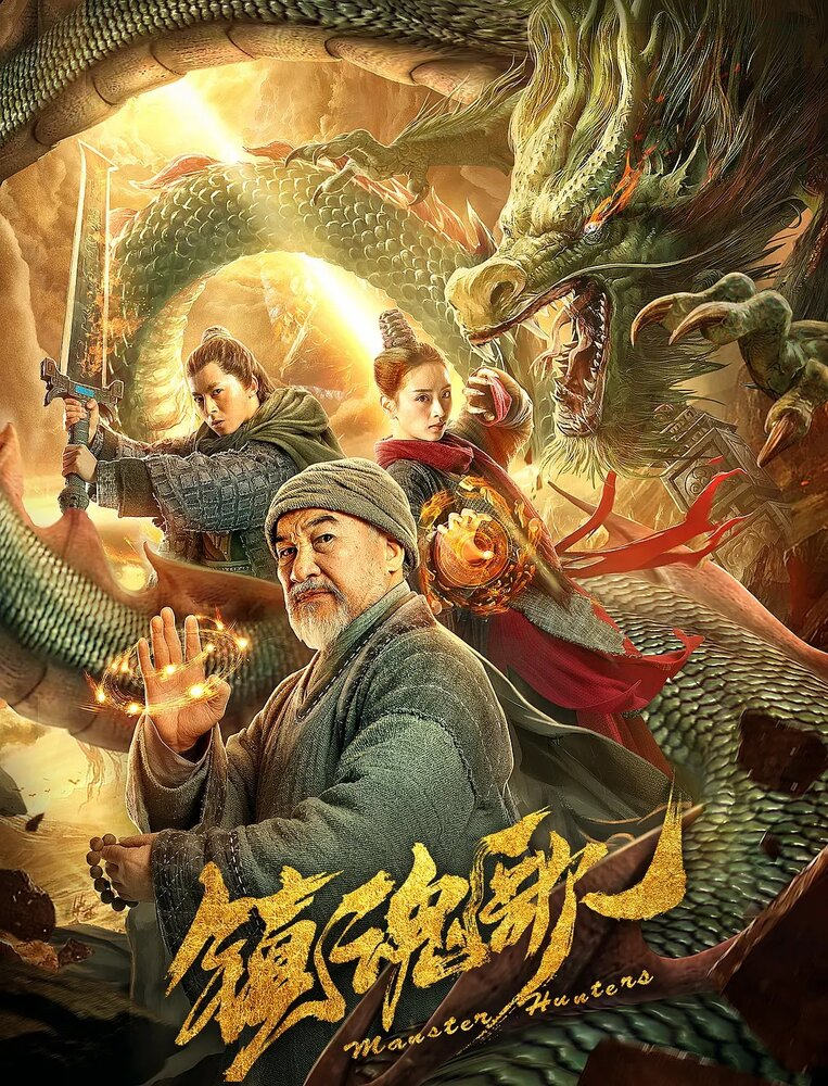 1398299 - Охотники на демонов ✸ 2020 ✸ Китай