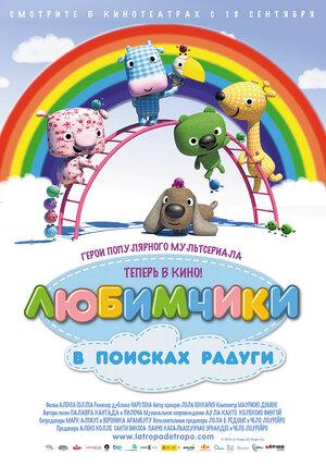 Любимчики в поисках радуги  (2014)
