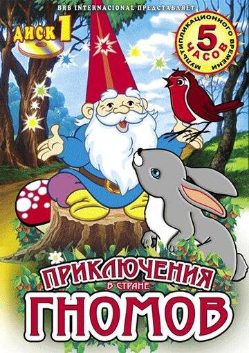 Приключения в стране Гномов (1985)