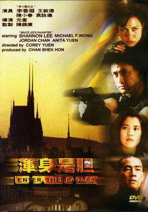 36954 - Входят орлы ✸ 1998 ✸ Гонконг