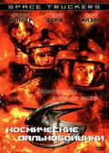 Космические дальнобойщики (1996)