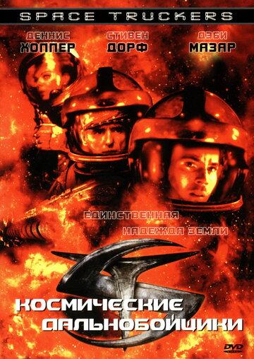 Космические дальнобойщики 1996