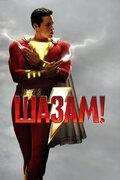 Шазам! (Shazam!)