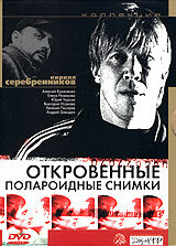 Откровенные полароидные снимки (2005)