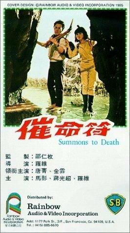 Скачать дораму Призыв к смерти Cui ming fu
