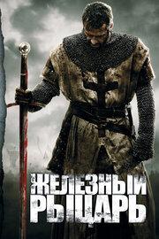 Смотреть онлайн Железный рыцарь