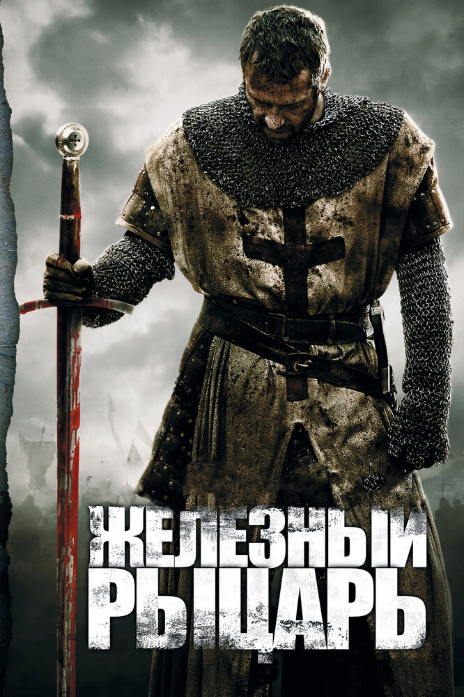 Отзывы к фильму — Железный рыцарь (2010)