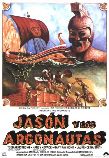Язон и аргонавты (1963)