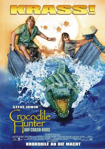 Постер к фильму Охотник на крокодилов: Схватка (2002)