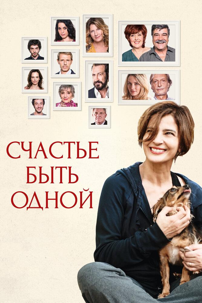 Обложка книги Счастье быть русским