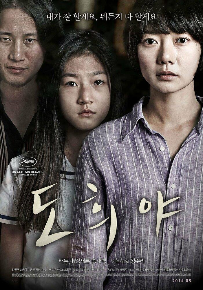 839231 - То-хи ✸ 2014 ✸ Корея Южная