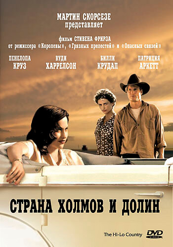 Страна холмов и долин (1998)