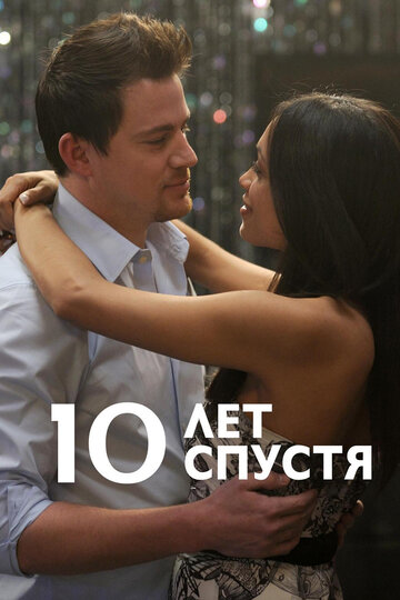 10 ��� ������ (10 Years)