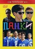 """Изображение """"http://www.kinopoisk.ru/images/film/4021.jpg"""" не может быть показано, так как содержит ошибки."""