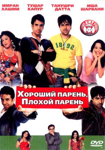 Хороший парень, плохой парень (2007)