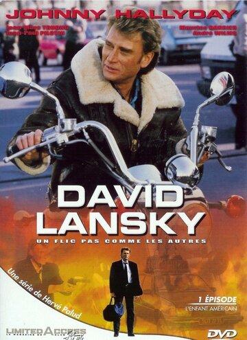 Давид Лански (1989) полный фильм онлайн