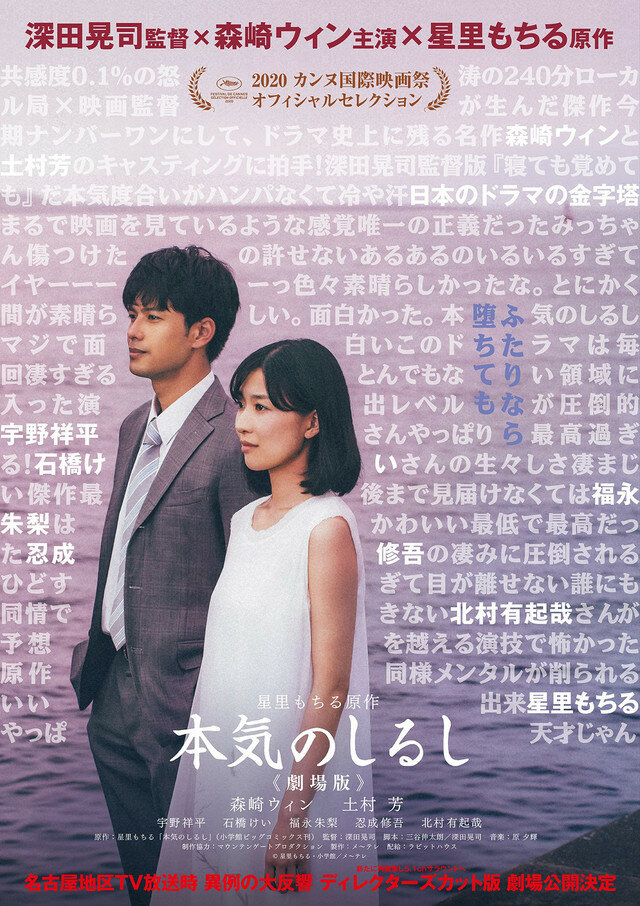 Honki no shirushi: Gekijban