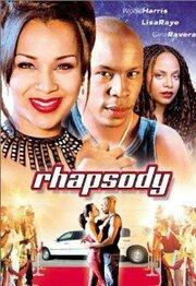 Рапсодия (2000)