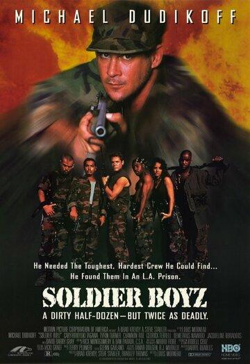 Солдаты (1995)