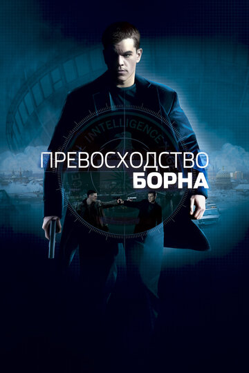 ������������� ����� (The Bourne Supremacy)