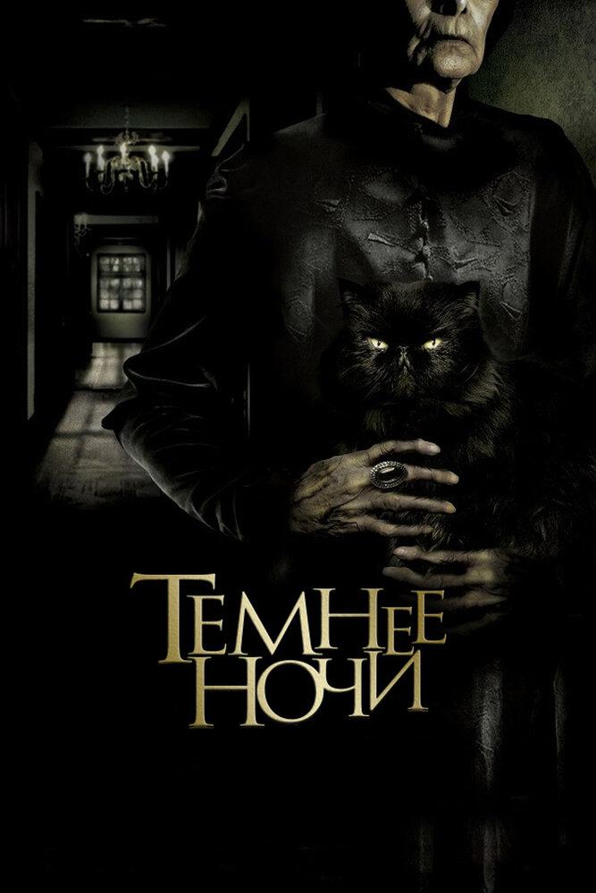 Темніше ночі (2014)