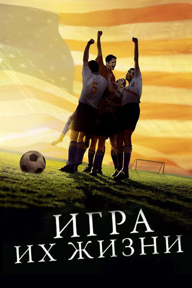 Игра их жизни (2005)