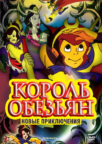 ������ �������: ����� ����������� (The Monkey King)