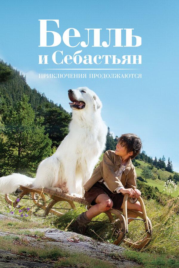 Белль и Себастьян: Приключения продолжаются (2015)