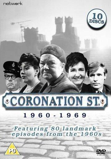 Улица коронации (сериал 1960 – 2013)