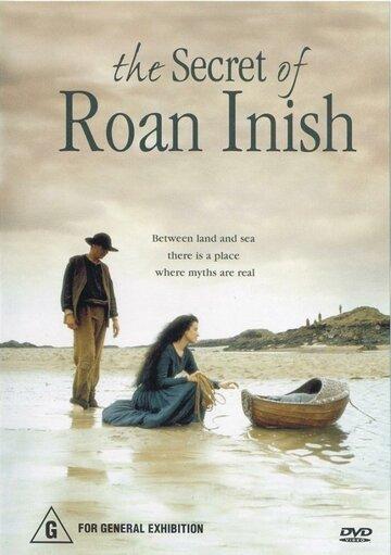 Тайна острова Роан-Иниш