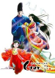 Повесть о Гэндзи: Тысячелетие (2009)
