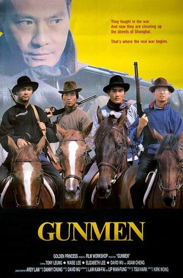 Стрелки (1988)