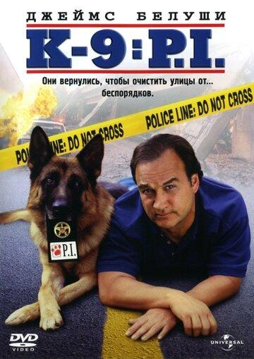 К-9 III: Частные детективы 2002 | МоеКино