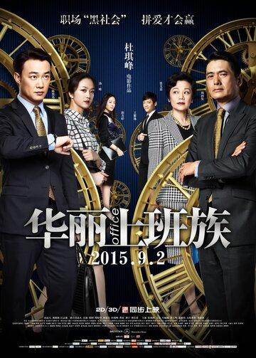 Офис (2015) полный фильм