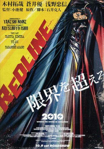 Красная черта (2009) полный фильм