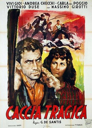 Трагическая охота (1947)