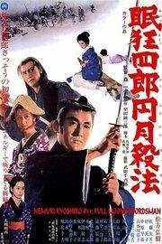 Смотреть онлайн Нимури Киеширо 16: Меченосец полной луны