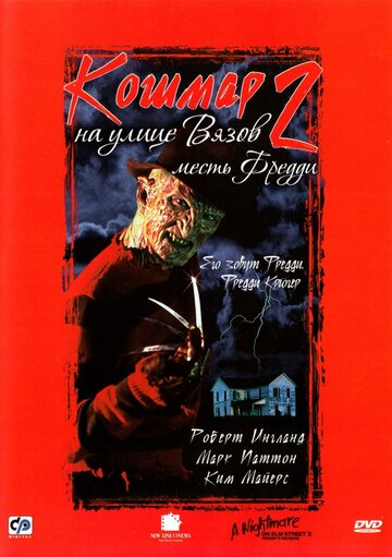 ������ �� ����� ����� 2: ����� ������ (A Nightmare on Elm Street Part 2: Freddy's Revenge)
