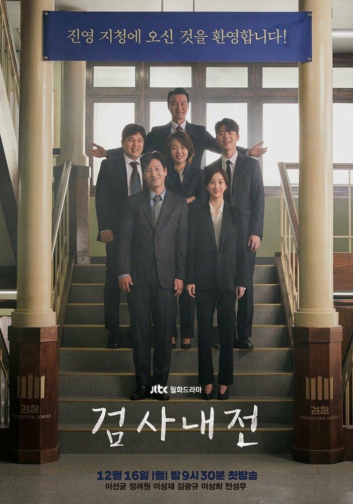 1287423 - Прокурорские войны ✦ 2019 ✦ Корея Южная