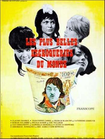 Самые прекрасные мошенничества в мире (1964)