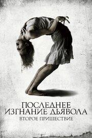 Последнее изгнание дьявола: Второе пришествие (2013)
