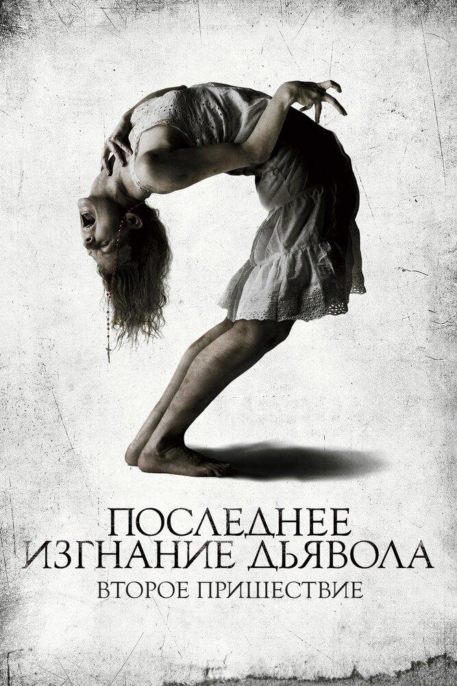 Последнее изгнание дьявола: второе пришествие (2013) скачать.