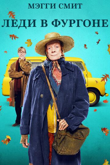 Леди в фургоне - movie-hunter.ru