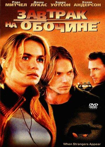 Завтрак на обочине (2001)