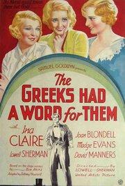 У греков есть слово для них (1932)