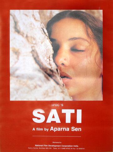 Сати (1989)