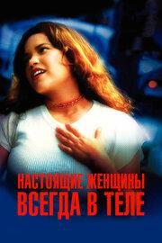Настоящие женщины всегда в теле (2002)